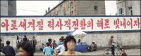 Will Post-Kim Jong-il N. Korea Quicken Reform?