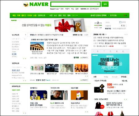 new naver main page gets mixed reaction. Black Bedroom Furniture Sets. Home Design Ideas