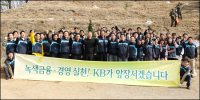 [KoreaToday] KB Fosters Green Management Culture