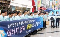 Shinhan Bank Pursuing Sustainable Management