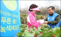 Woori Bank Seeks to Become Green Bank