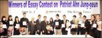 Essay Contest Winners Remember Ahn Jung-geun