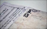 Jikji: An Invaluable Text of Buddhism