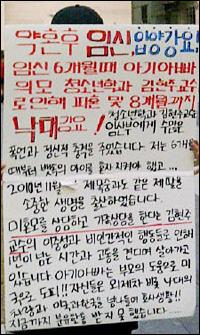 김현주 교수는 위선자입니까?