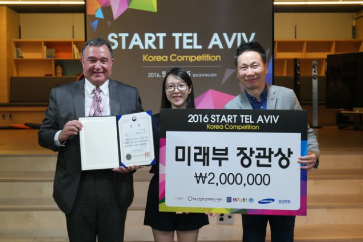 Israeli Ambassador to Korea Uri Gutman, left, poses with Start Tel Aviv 2016's winner Dodotdo CEO Sim So-young, center, at the Daegu Center for Creative Economy & Innovation on July 5.  / Courtesy of the Embassy of Israel