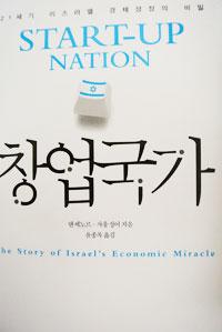 Israeli Ambassador to Korea Tuvia Israeli speaks during an interview with The Korea Times.