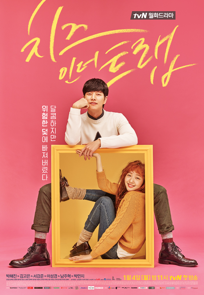 Posters of KBS drama series 'Uncontrollably Fond'