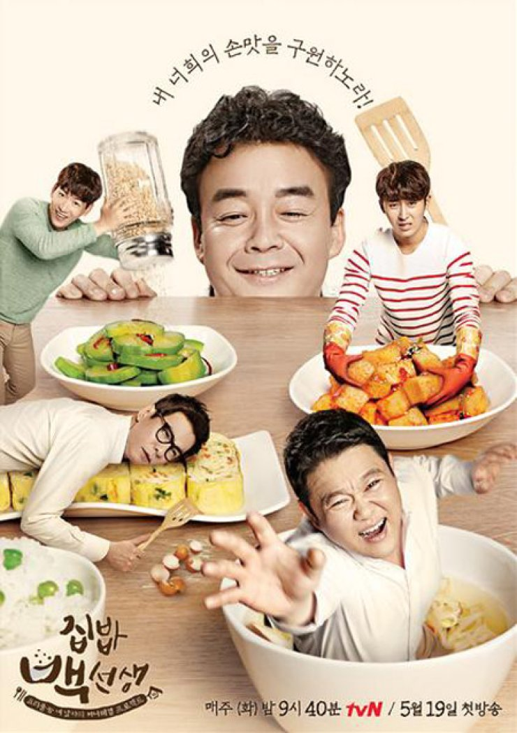 'House Cook Master Baek' promotional poster / Courtesy of tvN