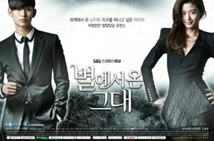 A poster of 'Man from the Stars'