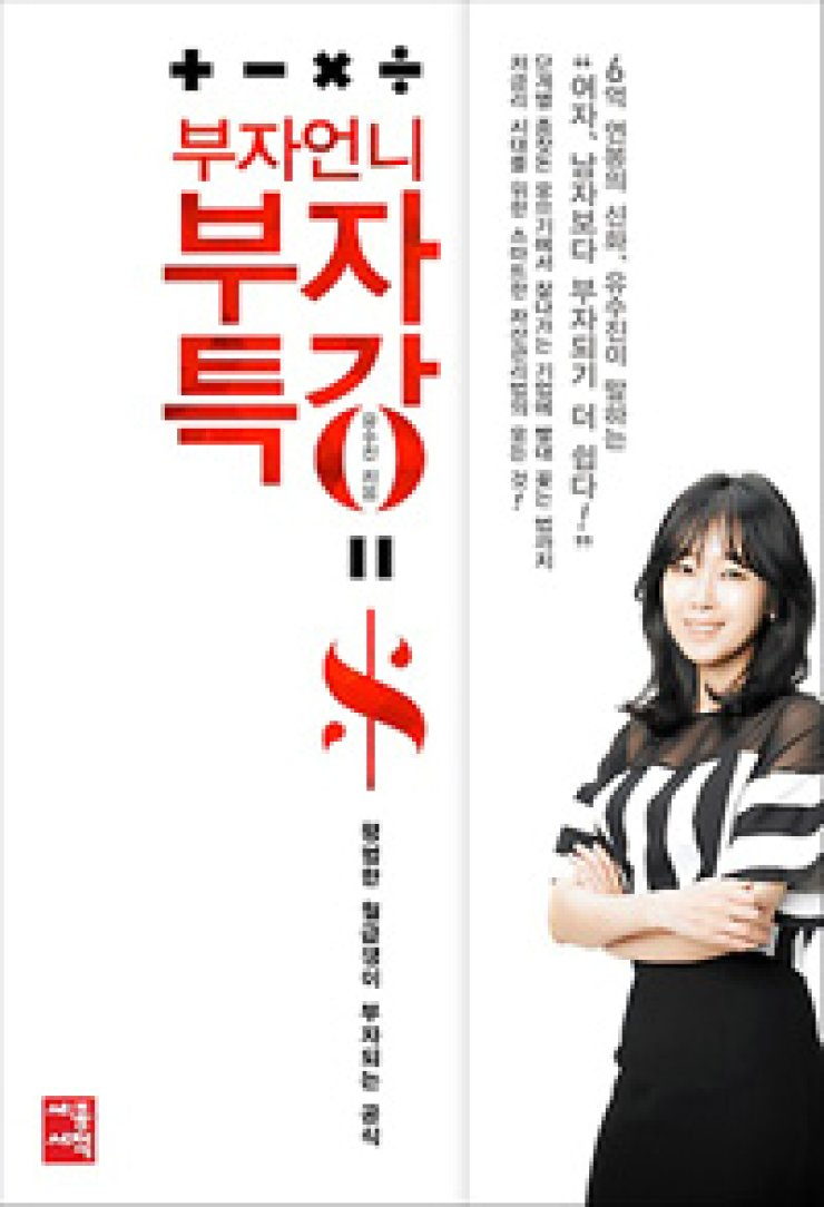 Title of the book: 'Rich Sister, Rich Lecture: How an ordinary office worker can become rich' by Yoo Soo-jin