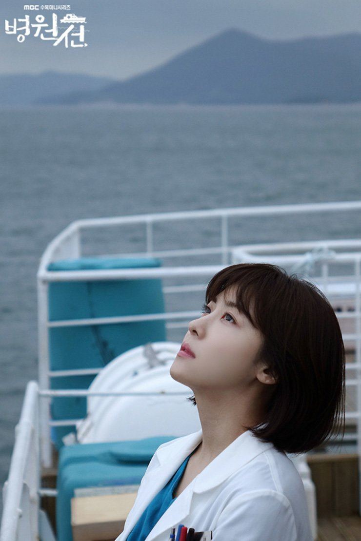 Actress Ha Ji-won from MBC's medical drama 'Hospital Ship'  /   Courtesy of MBC