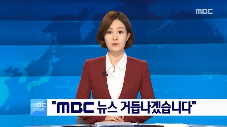 Under the new CEO Choi Seung-ho, a dismissed former MBC producer, MBC has replaced its primetime 'News Desk' presenters to normalize the company. / Courtesy of MBC