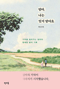 Writer and filmmaker Ha Yoon-jae, 45, who made a short film modeled on her mother in 2009, has published a book based on taking care of her real mother who has been losing her memory for the past 10 years. / Courtesy of Panmidong
