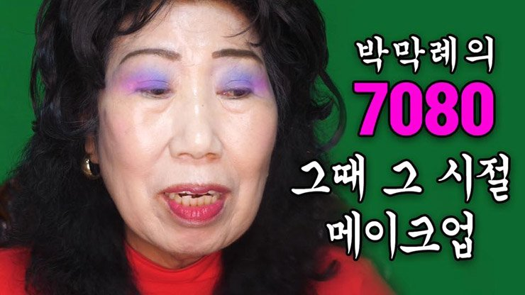 Park Mak-rye, 71, gives a make-up tutorial on her YouTube channel 'Korea Grandma.' Captured from Park's YouTube