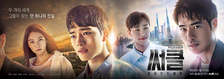 Poster for tvN drama 'Circle'  /  Courtesy of CJ E&M
