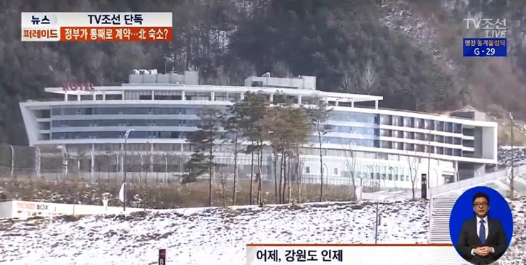 A local broadcaster said on Thursday that North Korea's cheer squad and performance troupe would stay at a secluded hotel in Inje, Gangwon Province. / Captured from TV Chosun