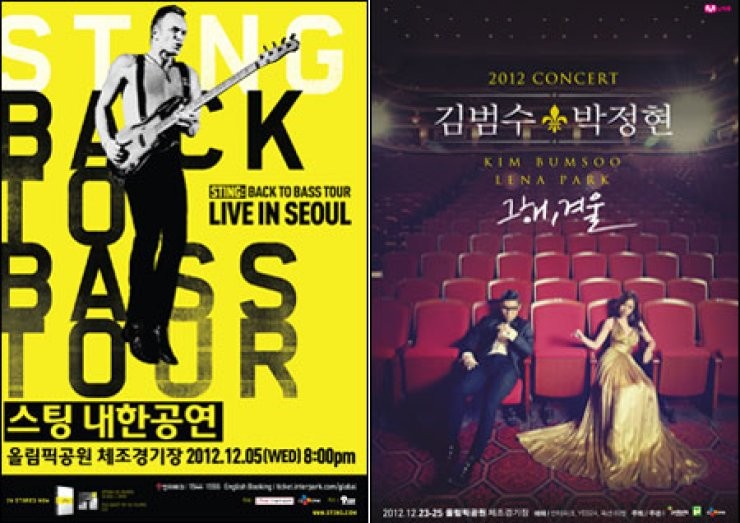 From left are English musician Sting's concert held Wednesday at the Olympic Gymnastic Arena in Olympic Park in Seoul; Kim Bum-soo & Lena Park concert at the Olympic Gymnastic Arena.