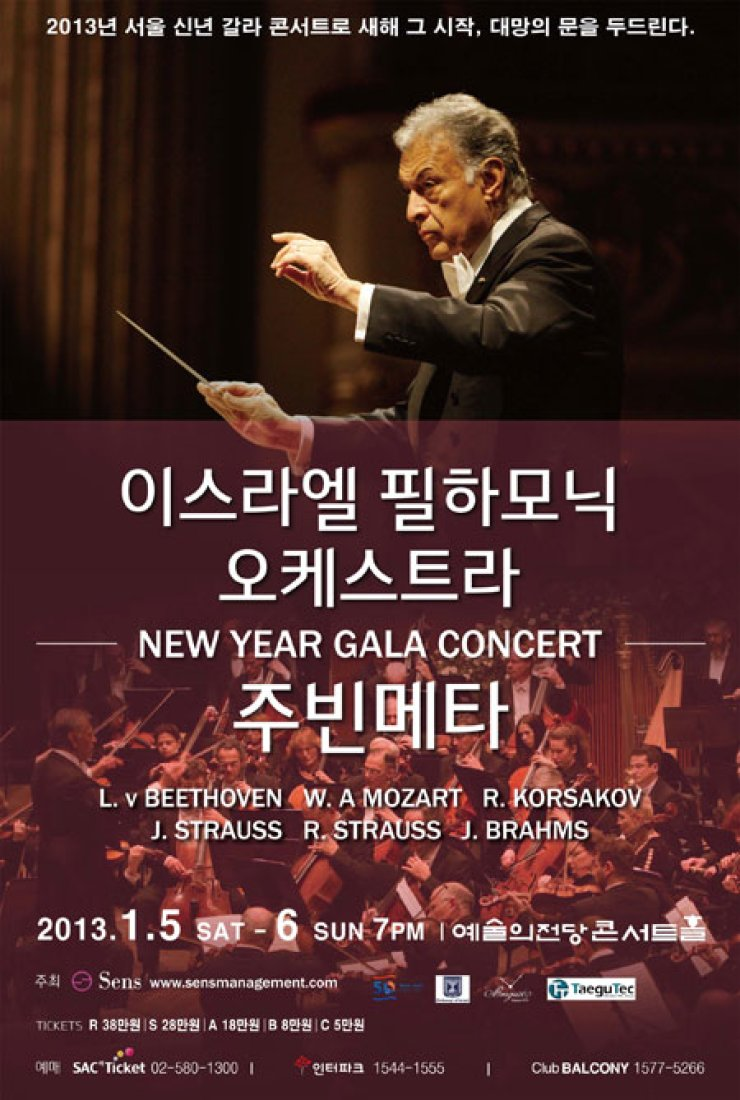 Israel Philharmonic Orchestra (IPO)'s New Year gala concerts will take place at Seoul Arts Center on Jan. 5 and 6.   / Courtesy of Sens Music Management