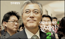 Park Geun-hye, left, presidential candidate of the ruling Saenuri Party, and Moon Jae-in, presidential contender of the main opposition Democratic United Party, appear in TV commercials. / Yonhap