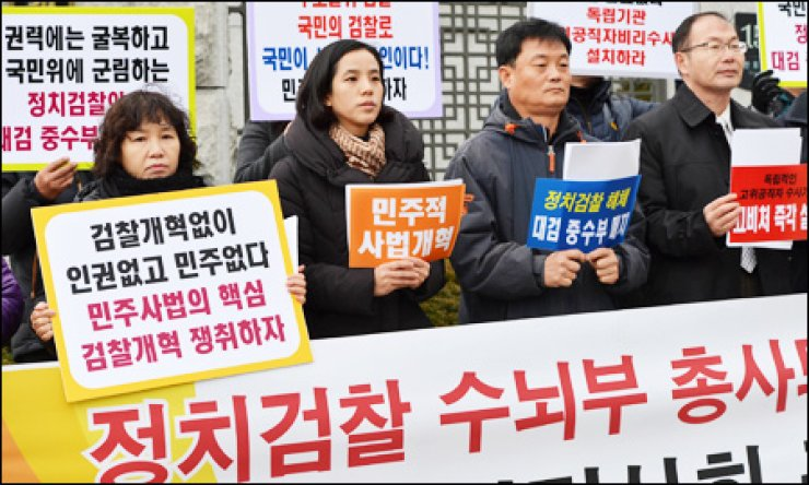 Members of a coalition of civic groups call for prosecution reform in front of Supreme Prosecutors' Office (SPO) building in southern Seoul, Monday. They also demanded all top-level prosecutors of the SPO resign to take responsibility for a series of corruption cases involving prosecutors and the resulting internal feud within the law enforcement agency.                                                                      / Korea Times photo by Shim Hyun-chul