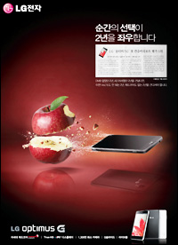 A poster displayed in one of LG Uplus' phone shops that mocks the iPhone 5 with phrases such as 'iPhone 5? Really disappointing!' or 'iPhone 5? It will stifle you the more you use it.'