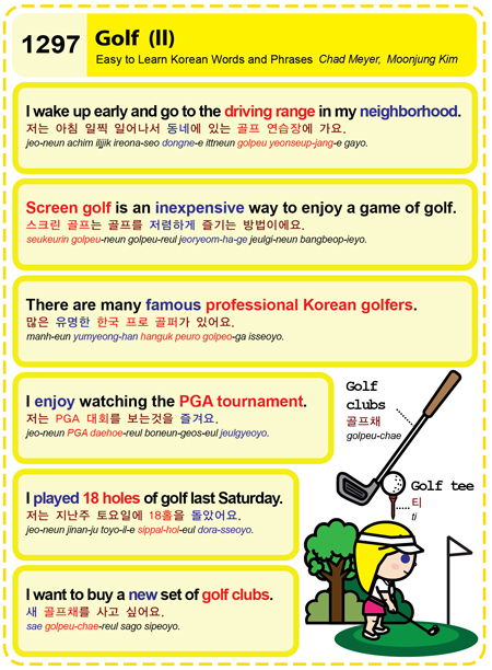 1297) Golf (II)