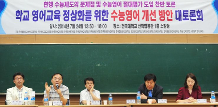 Lee Byung-min, second from left, director of Seoul National University's Language Education Institute, speaks during a seminar on high school English education at Konkuk University in Seoul, July 24. / Courtesy of Konkuk University