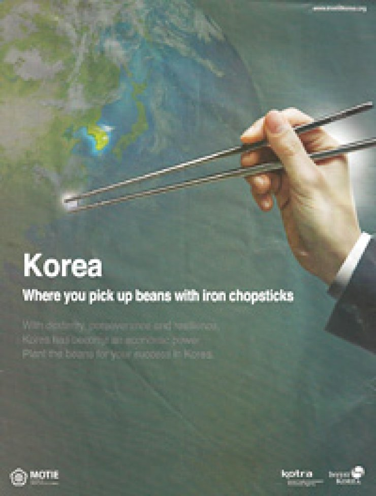This is a recent KOTRA advertisement that appeared in the Economist magazine.