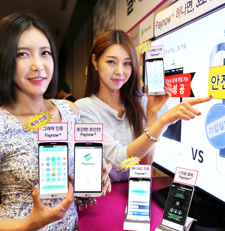 Models Demonstrate LG Uplus New Mobile Payment Service Paynow Plus During A Press Conference In Downtown Seoul Wednesday The Carrier Launched