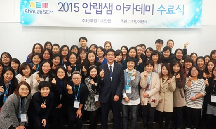 AhnLab CEO Kwon Chi-joong, fifth from left in front row, poses with students at the company's Software Education Manager Academy, at the company's headquarters in Pangyo, Gyeonggi Province, Wednesday. / Courtesy of AhnLab