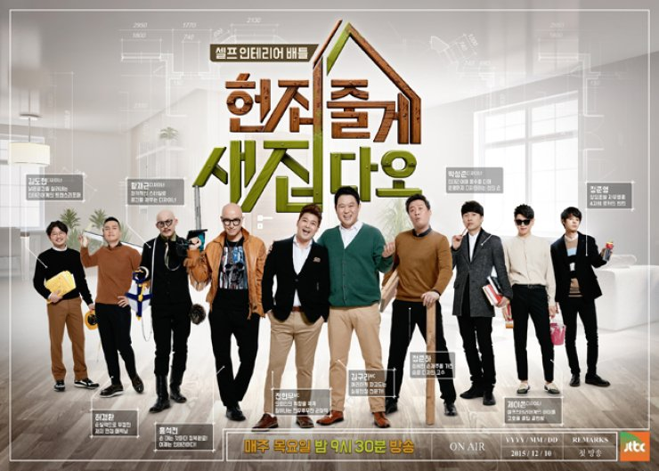 Poster for JTBC's new show 'Old house, New House' / Courtesy of JTBC