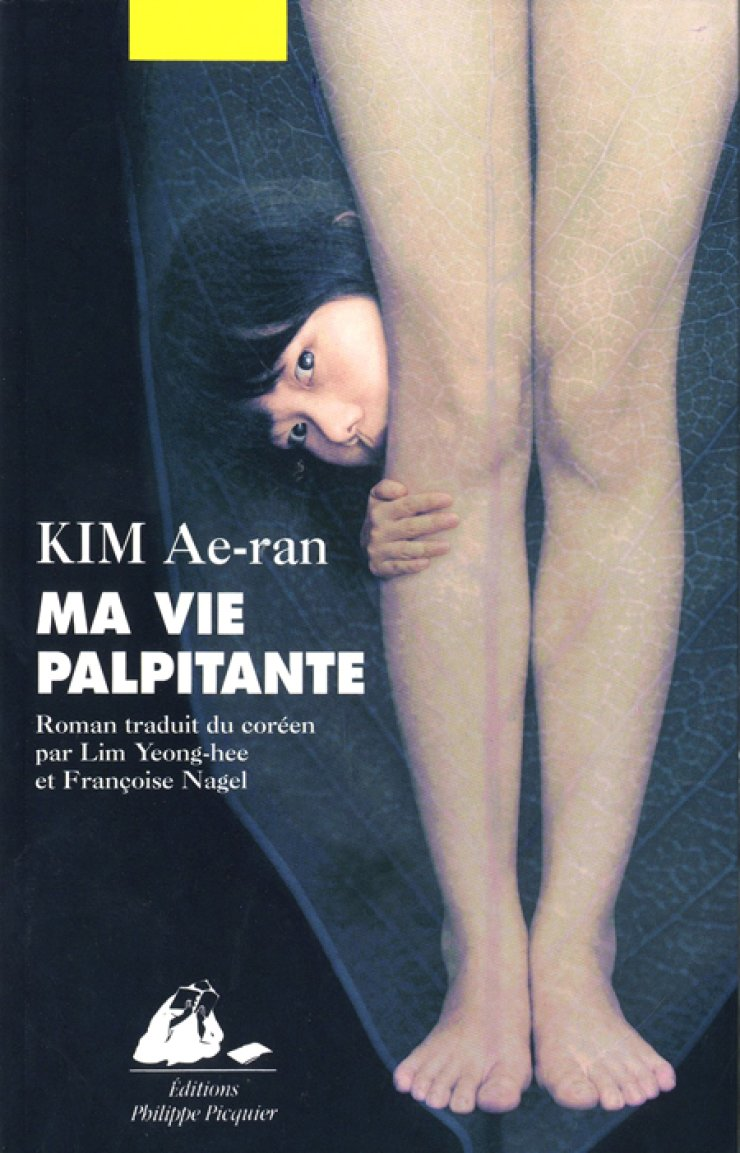 The cover of Korean novelist Kim Ae-ran's 'Ma vie Palpitante,' which is a French translation of 'My Palpitating Life'/ Courtesy of Editions Phlippe Picquier