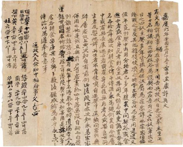 Joseon era document for promoting coexistence of noblemen and slaves (in 1801) / Courtesy of the Academy of Korean Studies
