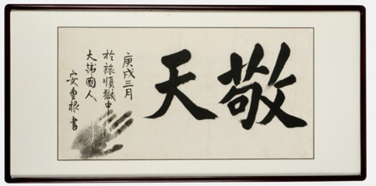 A Chinese calligraphy work, written by Ahn Jung-geun, is on display at the National Museum of Korean Contemporary History. It was written when Ahn was in the prison in Lushun, China, after assassinating former Resident-General of Korea Ito Hirobumi in Harbin in 1909./ Courtesy of the National Museum of Korean Contemporary History