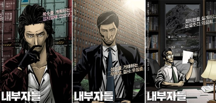 Posters of 'Inside Men' drawn by the film version's original comic strip artist Yoon Tae-ho / Courtesy of Showbox
