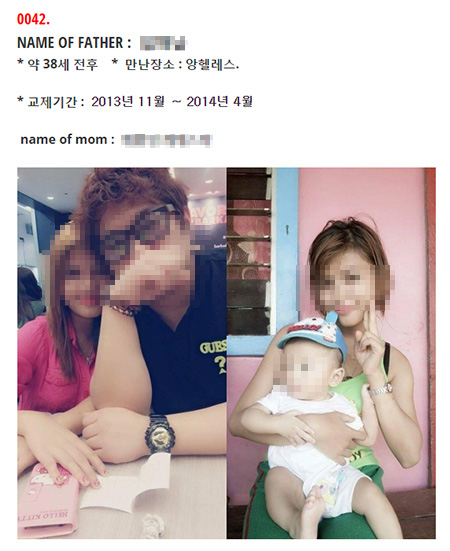 A photo of a Korean man, a Filipina woman and their baby is posted on the We Love Kopino website, which was opened to locate Korean men who abandoned Filipina women and their children. / Courtesy of We Love Kopino