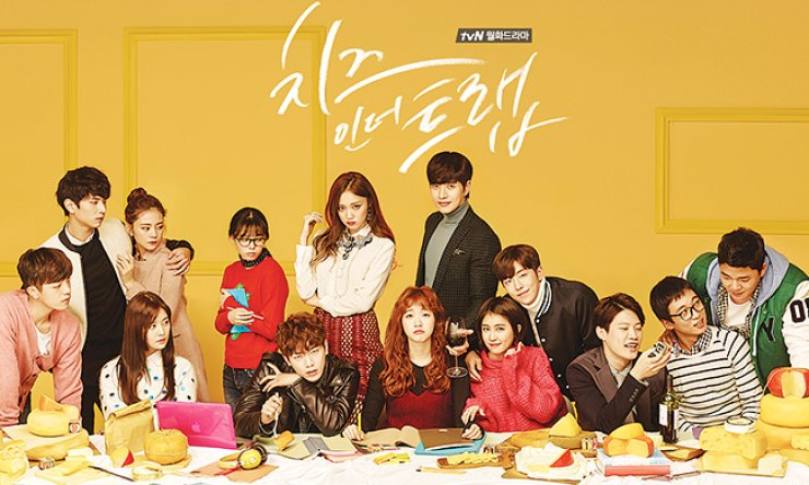 The movie 'Cheese in the Trap' will have open auditions in Korea and China to cast its female lead. / Courtesy of tvN