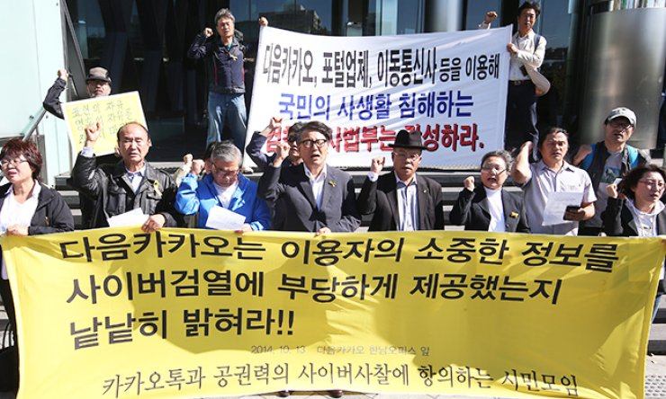 Civic group members condemn Kakao, the operator of the nation's most-used messenger service Kakao Talk, for providing user data and communication history to the prosecution in a press conference in front of Kakao's office in central Seoul, Oct. 13, 2014. / Yonhap