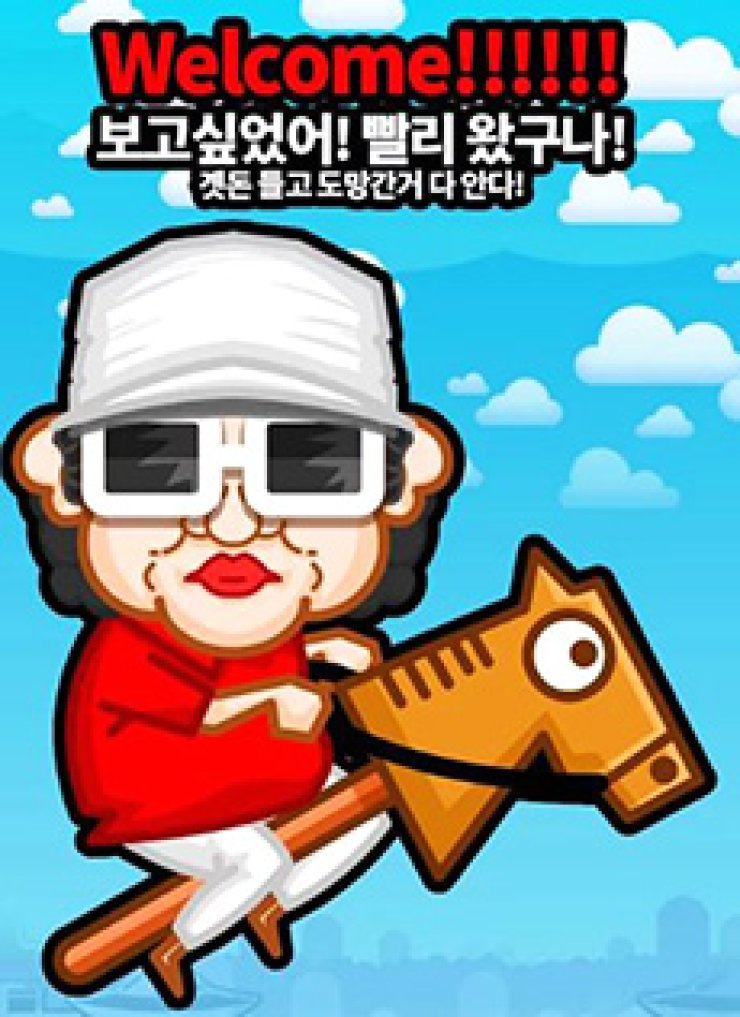 A game based around Choi Soon-sil, President Park Geun-hye's confidant, is shown. Local developers are creating mobile games mocking the political scandal. / Yonhap