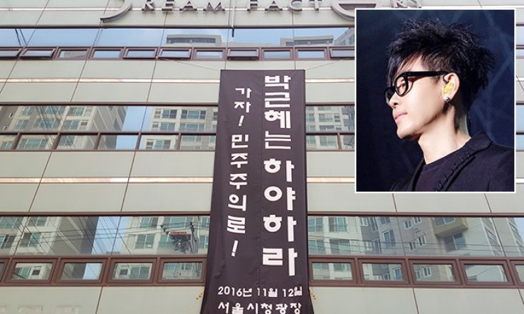 A placard that reads 'Park Geun-hye needs to resign' is hung on a building owned by singer Lee Seung-hwan in Seongnae-dong, eastern Seoul. / Korea Times photo by Yang Seung-jun