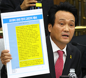 Rep. Park Young-sun of the main opposition Democratic Party of Korea, second from left, compares two photos of President Park Geun-hye taken before and after the sinking of the Sewol ferry on April 16, 2014, during a session of the parliamentary investigation into the scandal involving the President, Monday. The lawmaker alleged that Park may have been receiving wrinkle treatment for hours while the ship was sinking. / Yonhap