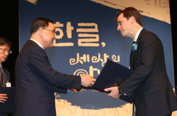 Sa Min Pil Ji - Korea's first Hangeul textbook