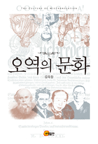 In the book, 'The Culture of Mistranslation,' author KimWook-dong, above, explores the quality of foreign languagetranslations of Korean fiction and poems from the early 20th century to the present./ Korea Times file