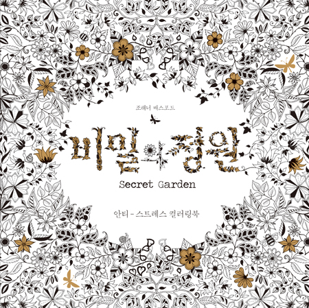 Cover Image Of Secret Garden Courtesy KL Publishing Inc