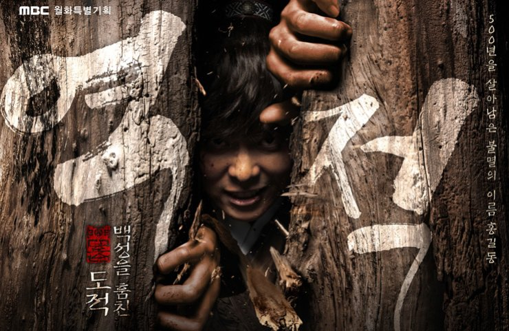 Poster for MBC's period drama 'Rebel: Thief Who Stole the People' / Courtesy of MBC