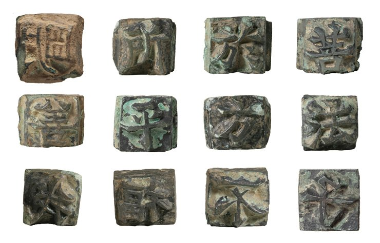 'Jeungdogaja,' a set of metal movable type assumed to be made during Goryeo Kingdom (918-1392) / Korea Times file