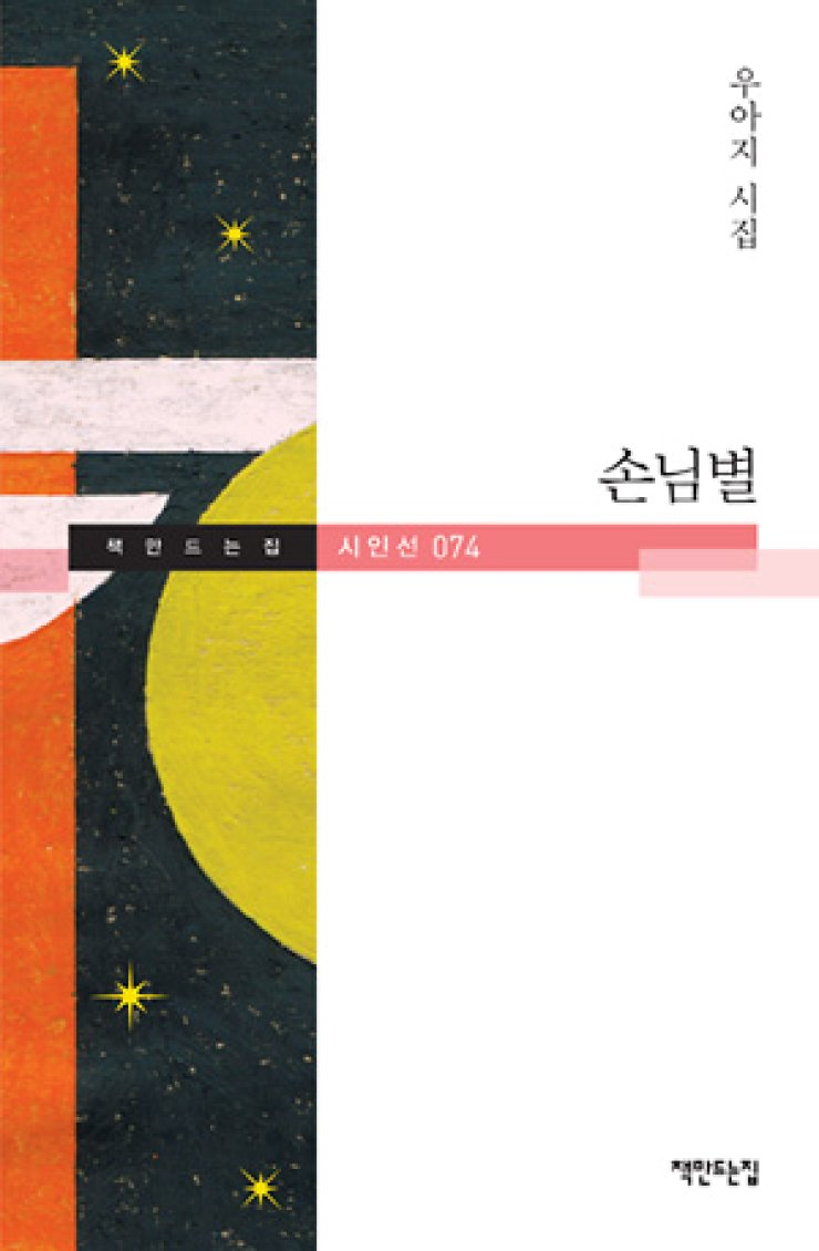 Cover of 'Star*Guest' by Woo Ah-jiPoet Woo Ah-ji