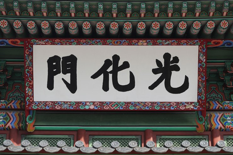 Current white and black signboard of the Gwanghwamun Gate / Yonhap