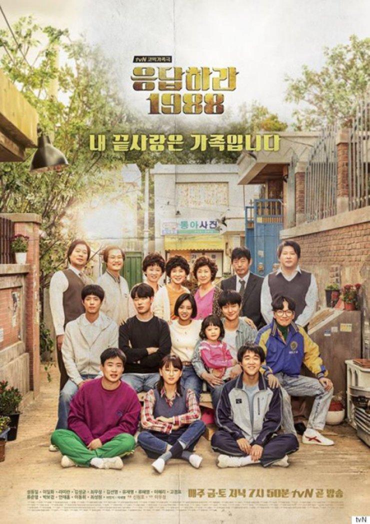 /Courtesy of tvN