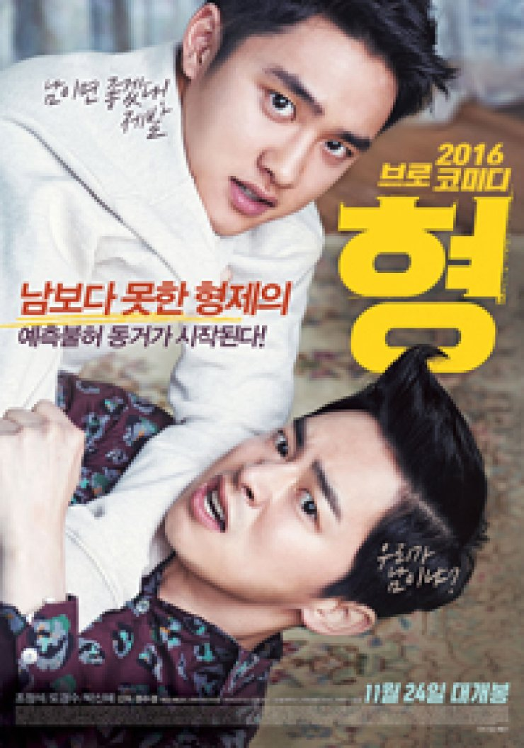 Poster for 'My Annoying Brother'
